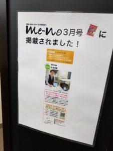 本日発行のme-no(みーの)ぷらすに掲載されましたw
