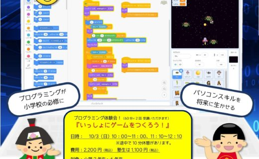 10/3(日)小学生プログラミング教室を開催いたします!